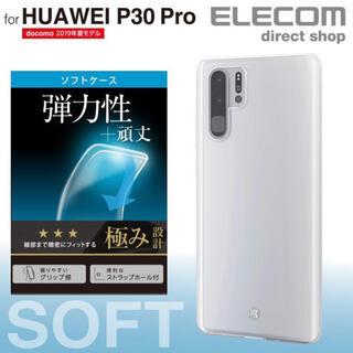 エレコム(ELECOM)のHUAWEI P30 Pro 用ソフトケース 極み設計(モバイルケース/カバー)