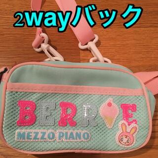 メゾピアノ(mezzo piano)のmezzo piano 2wayバック(ポシェット)