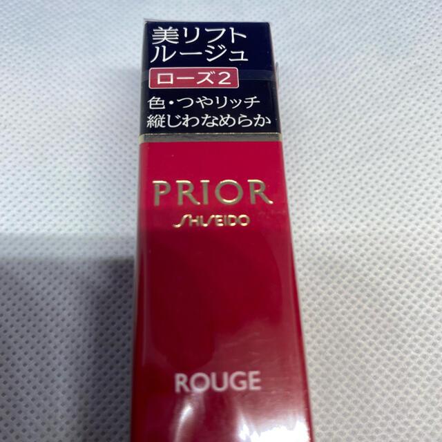 PRIOR(プリオール)の資生堂 プリオール 美リフトルージュ ローズ2(4g) コスメ/美容のベースメイク/化粧品(口紅)の商品写真