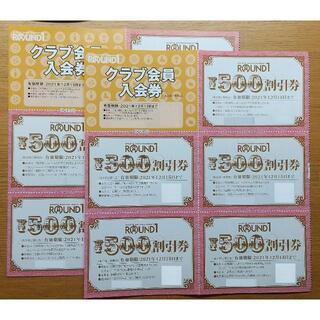ラウンドワン株主優待券5000円分(クーポン利用-300円)(ボウリング場)