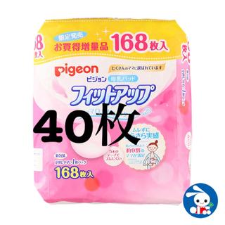 ピジョン(Pigeon)のピジョン フィットアップ 母乳パッド(母乳パッド)