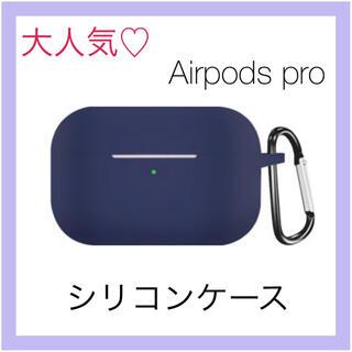airpods Proソフトケース シリコン ケース カバー カラビナ付属(その他)