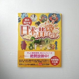 タカラジマシャ(宝島社)の読み聞かせ『ふるさと再生日本の昔ばなし』(人文/社会)