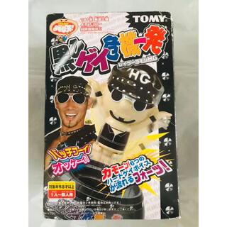 タカラトミー(Takara Tomy)の黒ひゲイ危機一髪 レイザーラモンHG(お笑い芸人)