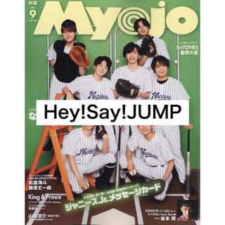 ヘイセイジャンプ(Hey! Say! JUMP)のヘイジャン Myojo 9月号(アート/エンタメ/ホビー)