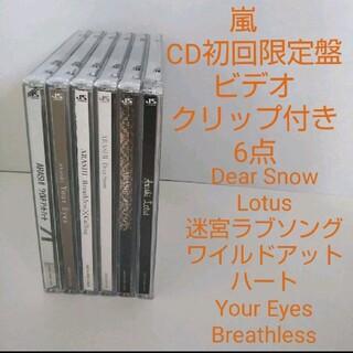 アラシ(嵐)の嵐 CD初回限定盤(ビデオクリップ付き)6点(ポップス/ロック(邦楽))
