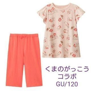 GU - お値下げ◆ GU ラウンジセット パジャマ くまのがっこう ジャッキー 120