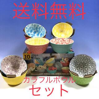 コストコ(コストコ)のコストコ カラフルボウル 10個セット     新品未開封品 1箱(食器)