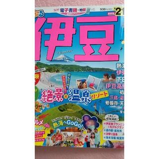オウブンシャ(旺文社)のまっぷる伊豆 21(地図/旅行ガイド)