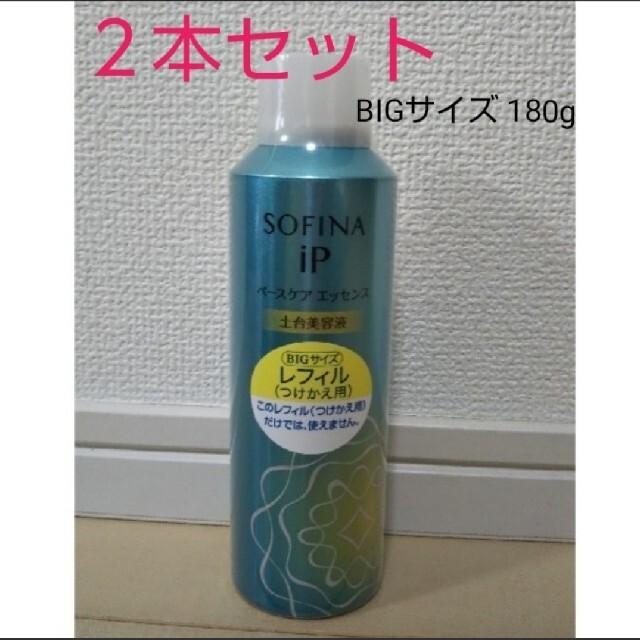 SOFINA(ソフィーナ)のソフィーナip レフィル ビッグ 2本セット 土台美容液 コスメ/美容のスキンケア/基礎化粧品(美容液)の商品写真