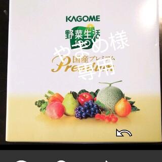 カゴメ(KAGOME)のKAGOME 野菜生活100 国産プレミアム(その他)
