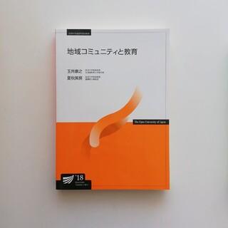 地域コミュニティと教育('18)放送大学 テキスト(語学/参考書)