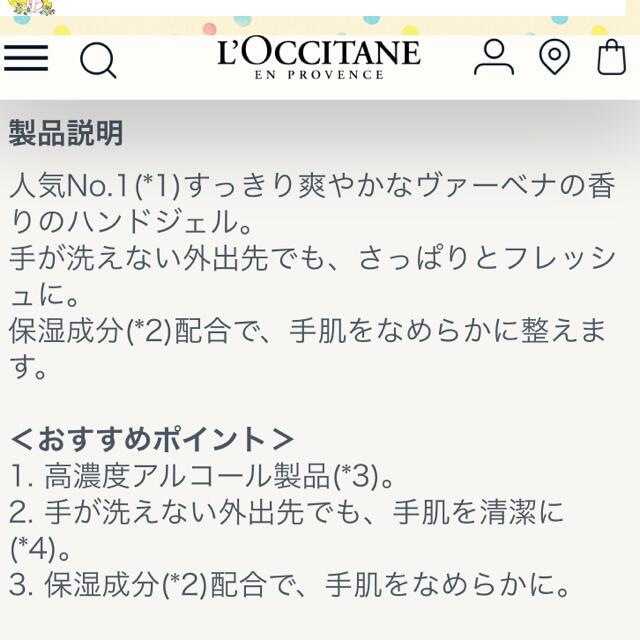 L'OCCITANE(ロクシタン)のロクシタン クリーンハンドジェル【大幅値下げ】 インテリア/住まい/日用品のキッチン/食器(アルコールグッズ)の商品写真