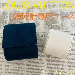 ルイヴィトン(LOUIS VUITTON)のルイ ヴィトン ☆ 時計 専用ケース 時計ホルダー ネイビー(腕時計)