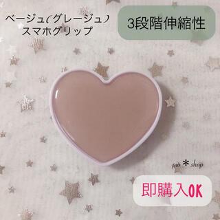 ベージュカラー ハート ♡ ポップソケット スマホグリップ スマホスタンド(その他)