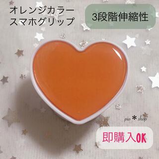 オレンジカラー ハート ♡ ポップソケット スマホグリップ スマホスタンド(その他)