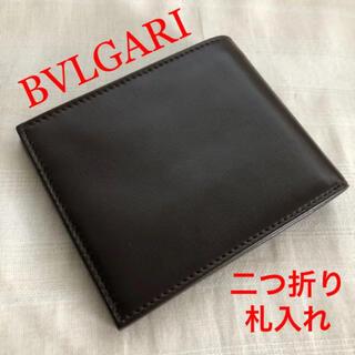 ブルガリ(BVLGARI)のBVLGARI ブルガリ 二つ折り 財布 札入れ レザー 本革 ダークブラウン(折り財布)