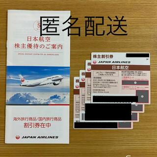 最新4枚★JAL日本航空 株主優待券