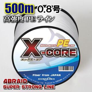 高強度PEラインX-CORE0.8号15lb・500m巻き 白 ホワイト!(釣り糸/ライン)