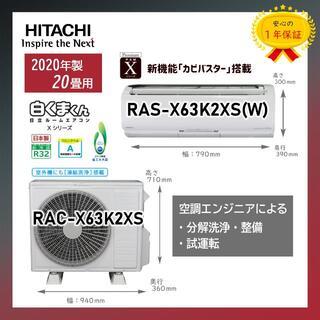 ヒタチ(日立)の保証付!20畳用日立エアコン◎白くまくんXシリーズ2020年H57(エアコン)