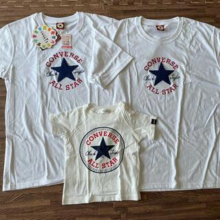 しまむら - コンバース Tシャツ 3点セット 親子 おそろい