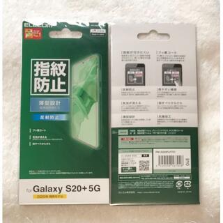 ELECOM - Galaxy S20+5G 用 フィルム 指紋防止 反射防止 薄型048