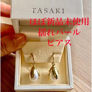 タサキ(TASAKI)のほぼ新品未使用 揺れパール ピアス 大粒(ピアス)