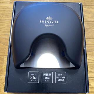 シャイニージェル(SHINY GEL)のSHINYGEL Professional クレッシェンド LEDランプ(ネイル用品)