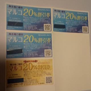 マルコ(MARUKO)のマルコ割引券  4枚(その他)