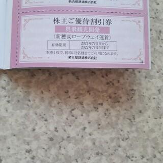 名古屋鉄道 名鉄 株主優待 新穂高ロープウェイ 割引 優待割引券  クーポン(その他)