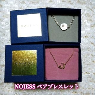 NOJESS - 値下げ★NOJESS★ペアブレスレット
