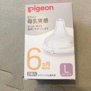 ピジョン(Pigeon)の[pigeon]母乳実感 乳首L(哺乳ビン用乳首)