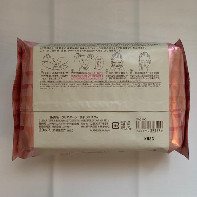 KOSE COSMEPORT(コーセーコスメポート)のKOSE クリアターン 美肌職人 日本酒 フェイスマスク 30枚入り コスメ/美容のスキンケア/基礎化粧品(パック/フェイスマスク)の商品写真