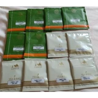 ルピシア(LUPICIA)のルピシア 一期一会 サンプル 12袋セット (おまけつき)(茶)