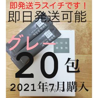 自任堂 空肥丸 コンビファン グレー 20包 説明書コピー付き(ダイエット食品)