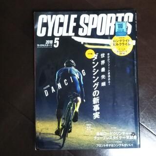 サイクルスポーツ2018年5月号(ニュース/総合)