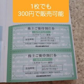 名古屋鉄道 名鉄 株主優待 太平洋フェリー 割引券 券 クーポン チケット(その他)