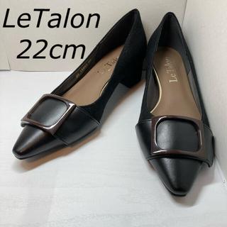 ルタロン(Le Talon)の【極美品】ルタロン パンプス 22cm(ハイヒール/パンプス)