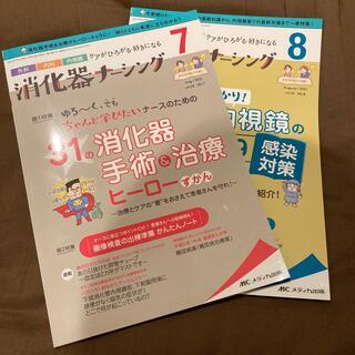 消化器ナーシング 7月号 8月号(専門誌)