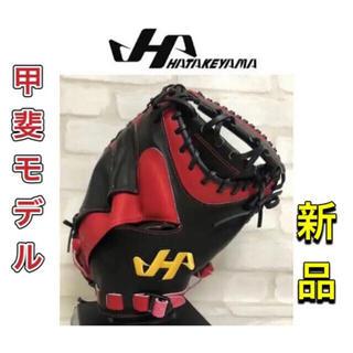 ハタケヤマ(HATAKEYAMA)のハタケヤマ 野球グラブ 軟式キャッチャーミット 甲斐モデル(グローブ)