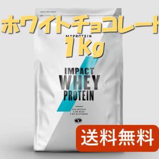 マイプロテイン(MYPROTEIN)のマイプロテイン ホワイトチョコレート 1kg【新品未開封】(プロテイン)