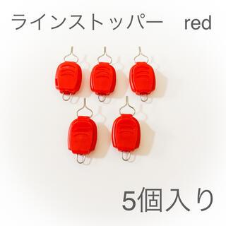 ラインストッパー ベイトリール 5個まとめ売り 徳用 糸巻き込み防止 赤(釣り糸/ライン)