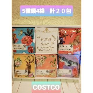 コストコ(コストコ)の人気の台湾茶アソートセレクション5種類 ×4袋 20包セット(茶)