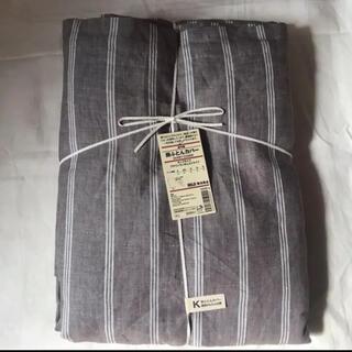 ムジルシリョウヒン(MUJI (無印良品))の新品 無印 リネン 布団カバー K ストライプ 茶 MUJI(シーツ/カバー)