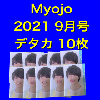 Myojo  2021 9月号 通常版 厚紙 デタカ  美少年 岩崎大昇(アイドルグッズ)