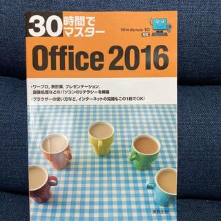 30時間でマスタ-Office 2016 Windows 10対応