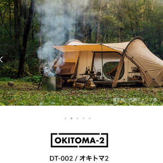 【送料込】ZANE ARTS ゼインアーツ オキトマ2(テント/タープ)