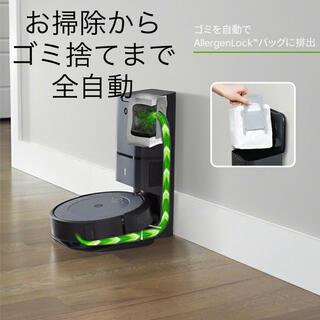 ルンバ i3+   アイロボット ロボット掃除機   自動ゴミ収集機  全自動