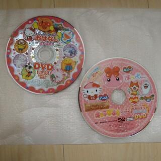ショウガクカン(小学館)のめばえ等 付録 DVD  4枚 セット(キッズ/ファミリー)