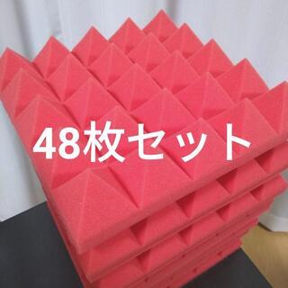 ★超良質★ ピラミッド型 吸音材 48 枚セット《25×25×5cm(その他)